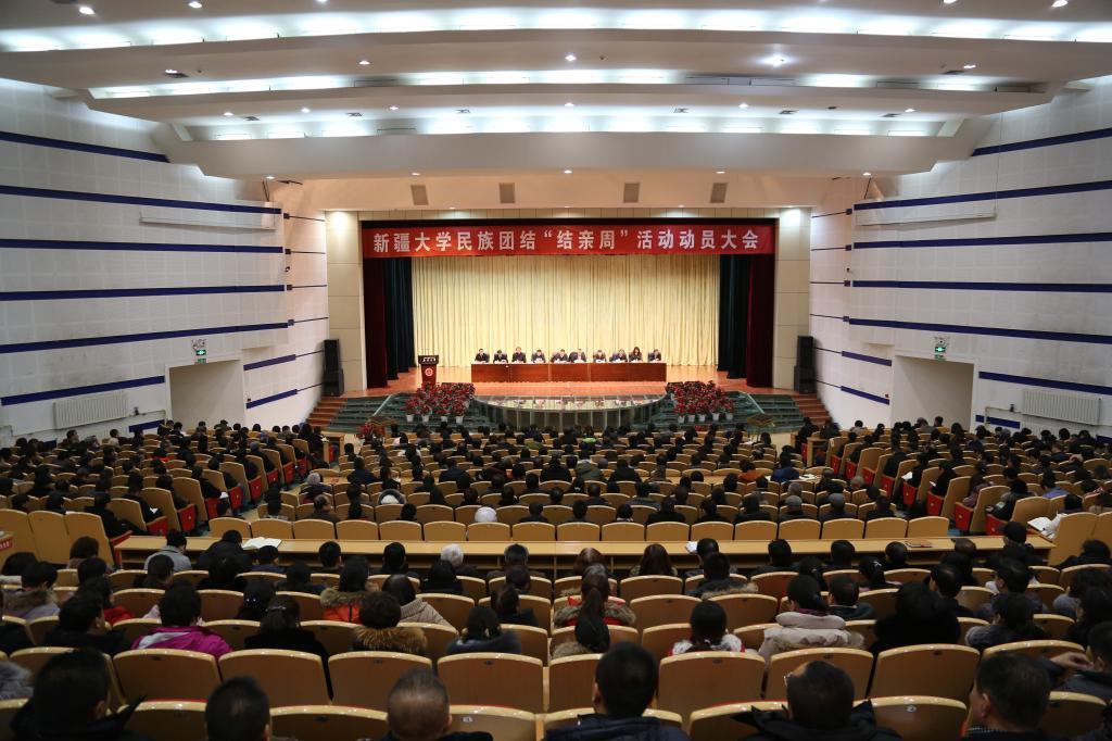 新疆大学召开民族团结 结亲周 活动动员大会