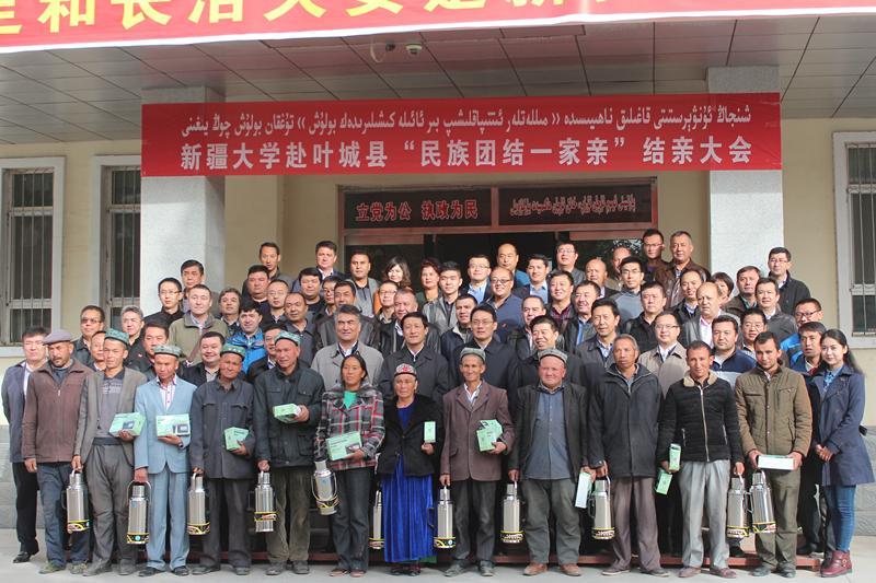 新疆大学 民族团结一家亲 结亲大会在叶城县举行图片